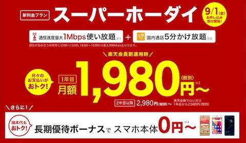楽天モバイルは初年度は月額1980円の新料金プラン「スーパーホーダイ」を9月1日より受付開始