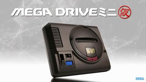 セガはメガドライブ誕生30周年記念として「メガドライブ ミニ」を2018年に発売することを発表
