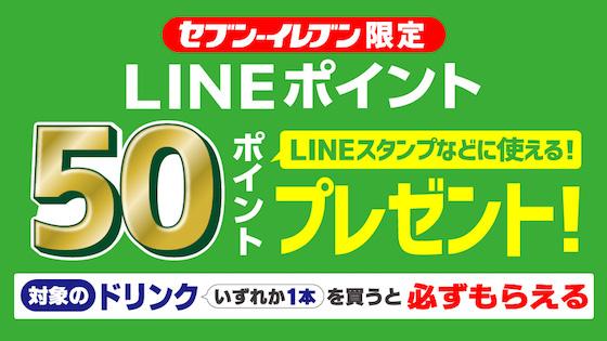セブンイレブンは対象のドリンクを買うとLINEポイント50ポイントがもらえるキャンペーンを開催