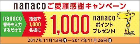 セブンイレブンは抽選で1000名に1000nanacoポイントが当たる「nanacoご愛顧感謝キャンペーン」を開催