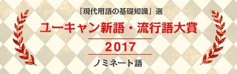 ユーキャンは「2017年ユーキャン新語・流行語大賞」のノミネート30語を発表