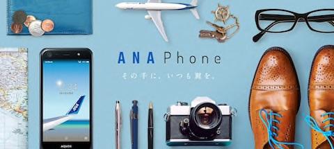 ANAのマイルが貯まるスマートフォン「ANA Phone」