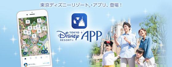東京ディズニーリゾートはスマホ向けアプリ「東京ディズニーリゾート・アプリ」を7月5日より配信開始