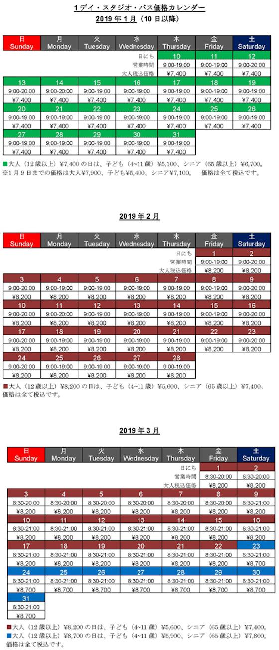 ユニバーサル・スタジオ・ジャパン(USJ)は繁閑差の平準化のためチケットの「日別設定価格制」を導入