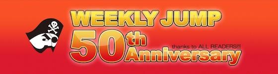 集英社「週刊少年ジャンプ創刊50周年公式チャンネル」