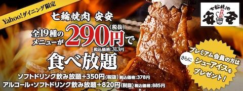 Yahoo!ダイニングは安安「19種焼肉食べ放題290円」などYahoo!プレミアム会員を対象に「お得祭り」を開催
