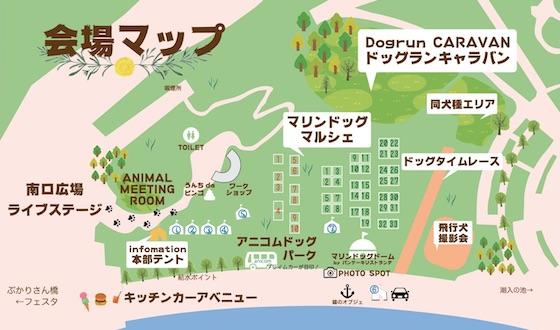 横浜ドッグウィーク 臨港パークにて開催される「Marine Dog Party」の会場マップ