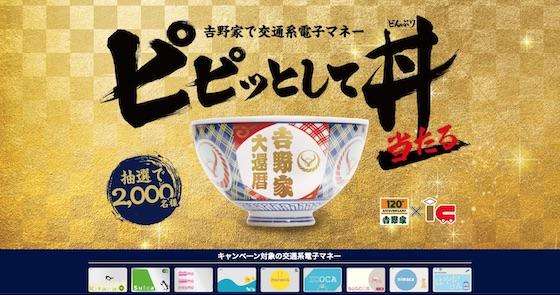 吉野家は交通系電子マネーでオリジナルどんぶりが当たる「ピピッとして丼当たる」キャンペーンを1月11日から1月31日まで実施