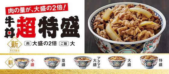 吉野家は牛丼の新サイズ「超特盛」「小盛」など合計10種類の新メニューを3月7日より販売開始